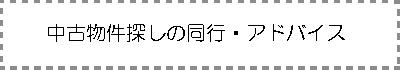 03中古物件探しの同行