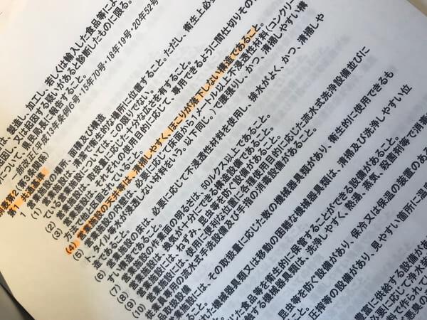 伊丹健康福祉事務所にて飲食店等食品営業の相談(カフェ 猪名川町)
