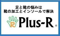 埼玉県さいたま市のオーダーメイドインソール作製院 Plus-Rへのリンク