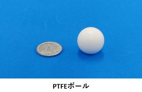 PTFEボール