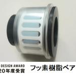 フッ素樹脂ベアリング(グッドデザイン賞)