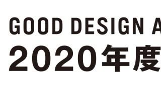 2020年グッドデザイン賞