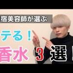 [香水紹介] 原宿美容師がオススメする香水3選!