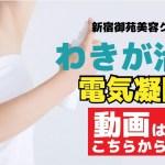 わきが手術よりビューホットがおすすめ。東京エリアでわきが治療するならビューホット。新宿御苑美容クリニック。