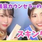 【レグノクリニック】20代カウンセラーのおすすめスキンケア!!