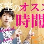 美容室のオススメ時間帯【電話予約/ネット予約】