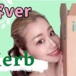 【iHerb 美容アイテム】顔から体までオススメ購入品