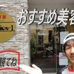 おすすめ美容室【セクション1】僕の行きつけ!鳥取県の美容室!