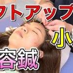 【美容鍼 東京】東京で人気の美容鍼60分コースで肩こりも解消【鍼灸院・整体・マッサージ】渋谷区恵比寿
