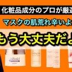 【肌が綺麗を日常に】マスク時代のおすすめスキンケア商品を、成分のプロが伝授!!