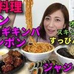 【大食い】韓国料理4種!オススメのスキンケア紹介とメイクも初公開!【三宅智子】