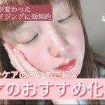 【肌が若返ったエイジングケア】45才美容オタクのおすすめ化粧水5選