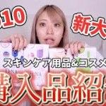 スキンケア コスメ 美容系購入品!