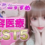【美容に3億】ヴァニラがおすすめする美容医療 BEST5紹介します💓