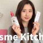 【コスメキッチン】おすすめアイテム紹介/CosmeKitchen/【スキンケア】【ヘアケア】