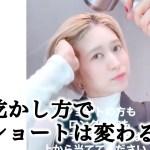 【絶対やってほしい順番はこれ!】美容師おすすめのドライヤーの使い方!ショートスタイリングはおまかせ❤︎〖ALBUM〗