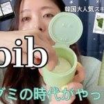 【abib】時代はドクダミ!韓国人気のスキンケアブランドabibをレビューしました💚