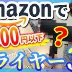 【美容師が教える】5000円未満で買えるオススメドライヤー3選