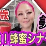 [世界のホリエ]最強!蜂蜜シナモン美容ドリンク