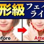 【美容師がおすすめ】お風呂上がりに別人級に顔を小さくする方法