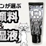 【肌をきれいにする方法】おすすめ洗顔料と保湿液 メンズスキンケアで女子にモテモテになるために