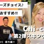 7/22Live配信【②スキンケア編❗️トレーナーズチョイス👍Chi-coオーナーの『コレ』おすすめ❗️】