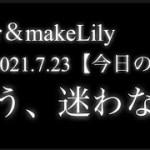 2021.7.23【今日の風景】hair&makeLily 岐阜でおすすめの美容室 岐阜市 美容室
