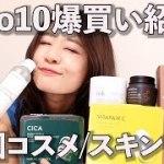【Qoo10購入品】韓国コスメ・オススメスキンケア大量に爆買い!