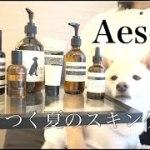 【Aesop】スキンケアのオススメ3選