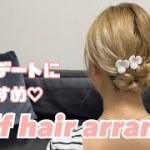 『映画デートにオススメ』セルフヘアアレンジ♡《美容師の真由》