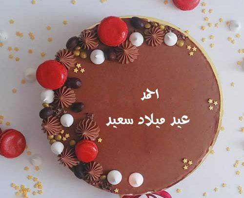 صور اسم احمد علي تورته عيد ميلاد سعيد Imagez