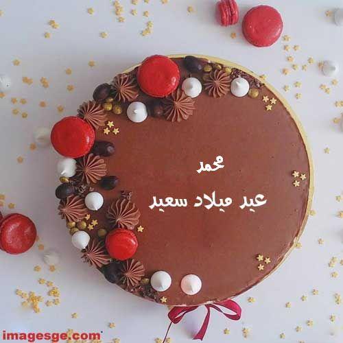 صور اسم محمد علي تورته عيد ميلاد سعيد Imagez