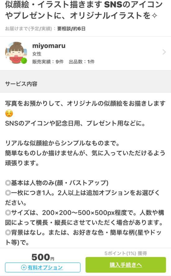 ココナラ miyomaruさん画像2