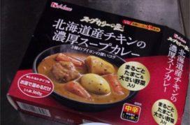 スープカレーのおすすめ画像