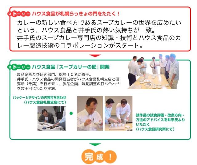 北海道産チキンの濃厚スープカレー 匠 画像