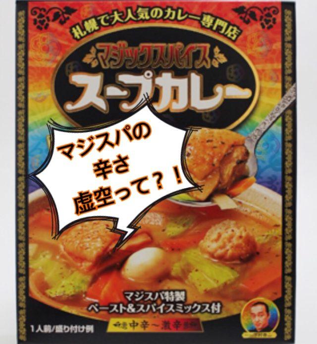 マジックスパイススープカレーレトルトの辛さにガクブル私は虚空に到達できる?