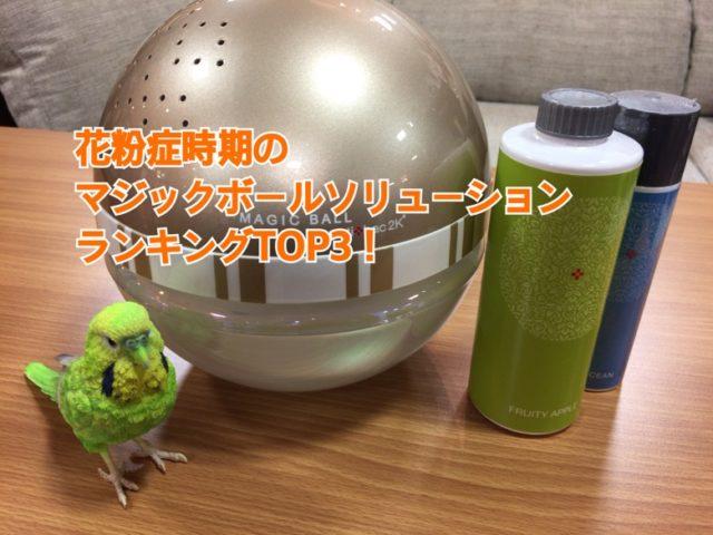 花粉症対策の空気清浄機アロマのマジックボール ソリューション人気ランキング!