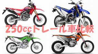 250cc オフロード 比較