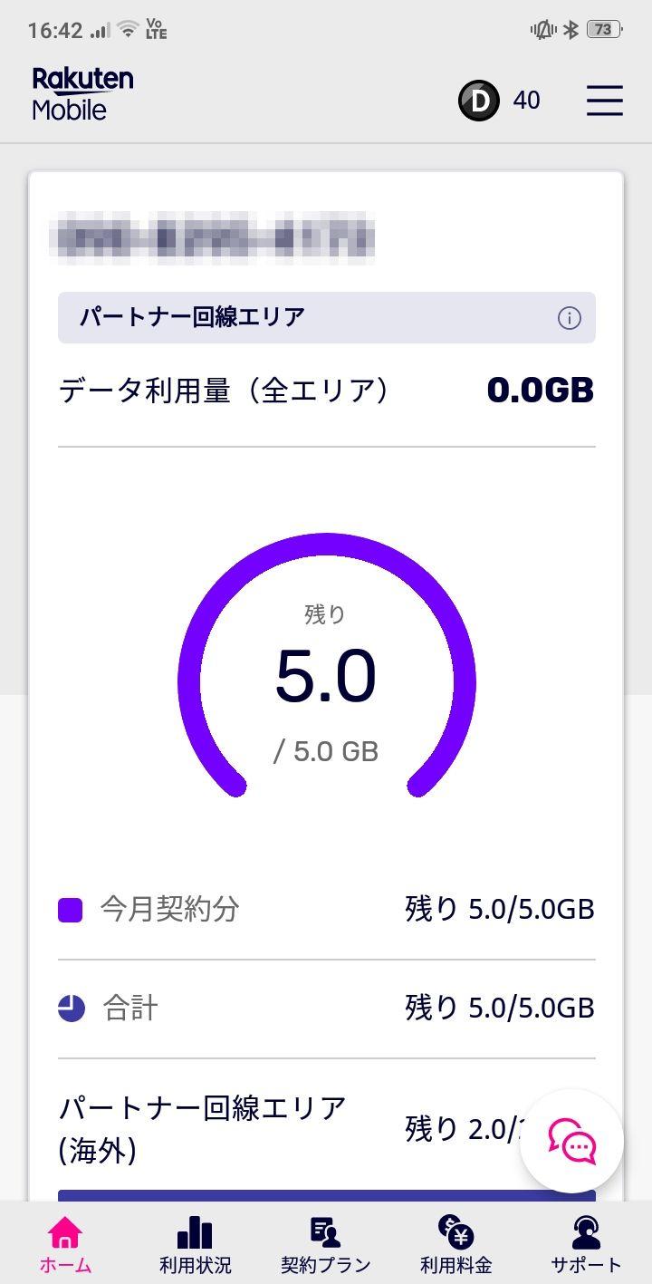 楽天モバイル myページ