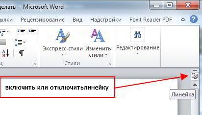 如何在Word 2010中进行缩进?