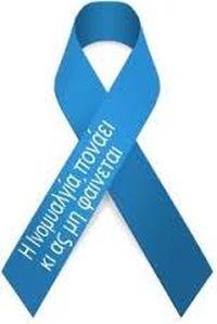 Παγκόσμια Ημέρα Ινομυαλγίας