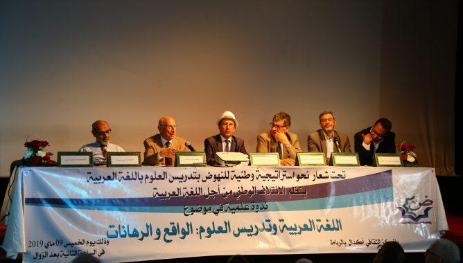 تقرير الندوة العلمية في موضوع اللغة العربية وتدريس العلوم