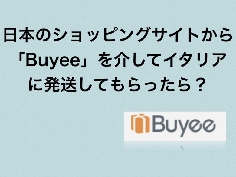 日本のショッピングサイト「Buyee」を介してイタリアに発送してもらったら?