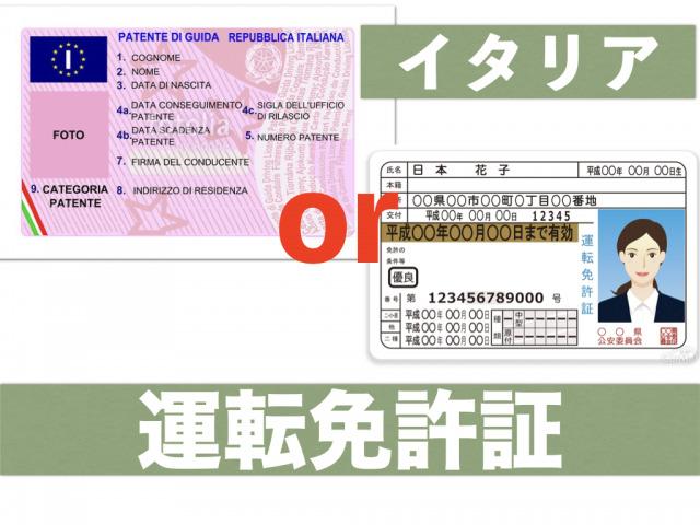 【イタリア移住者必見】イタリアでの運転免許証 日本の運転免許証はどうする?書き換え?