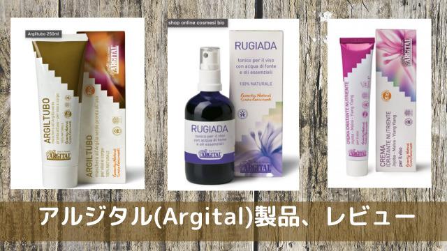 イタリア発!シチリアの泥を使った【アルジタル】(Argital)日本でも大人気!イタリアオーガニックコスメを使用レビュー