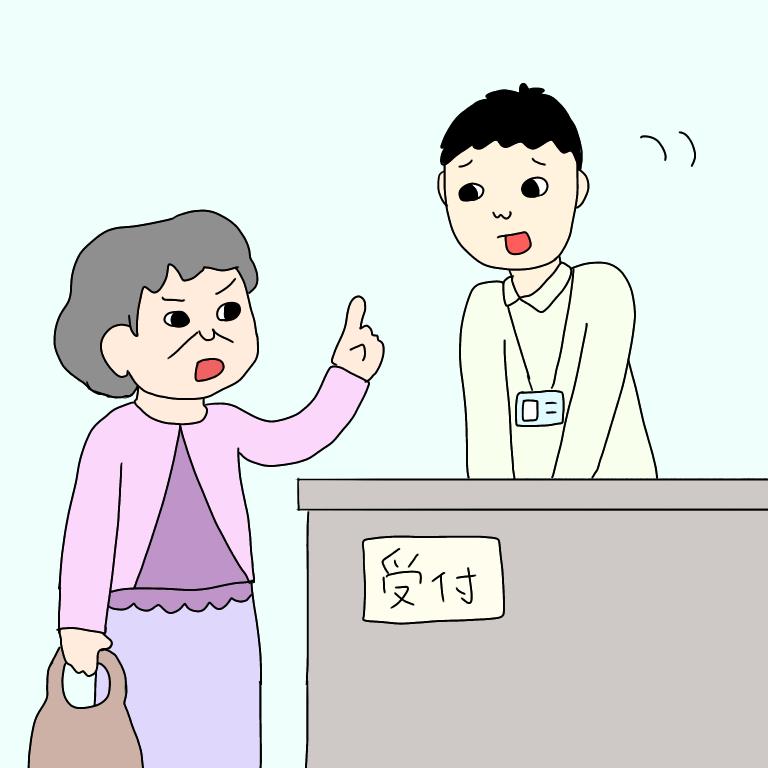 病院クレーム対応