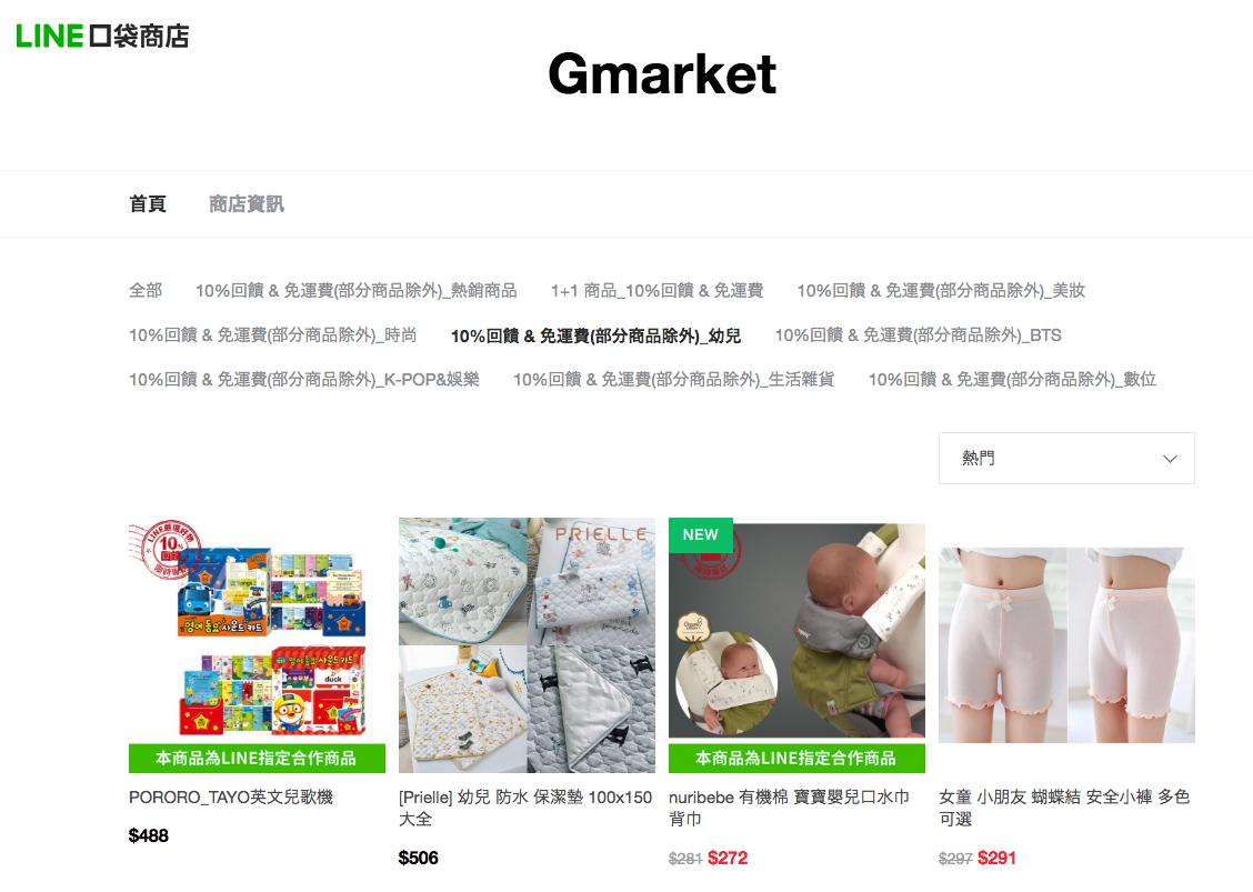 【分享】 韓國 Gmarket 在臺灣LINE口袋商店開店了!9/8前10% LP點數回饋!滿千免運! - 用快門記錄著生活