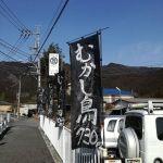 この旗と看板が炭鳥 筏の目印です#蔵 #筏 #ikada #japan  #Tokyo #mitake #御岳 #御岳山 #mitakesan #御岳渓谷#御嶽駅 #奥多摩 #多摩川 #ブドウ山椒 #おにぎり #スノーアタック #ツーリング #ロードバイク #アルパインクライミング #ジムニー #JA22 #武蔵御嶽神社 #御岳登山鉄道  #犬 #ペット可