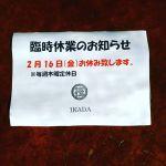 *臨時休業のお知らせ*今週の2月16日(金)は、勝手ながら臨時休業日とさせて頂きます。15日の定休日と合わせて木金休みとなります。ご了承下さいませ 炭鳥 筏営業時間11~16時 木曜定休東京都青梅市御岳2ー313#蔵 #筏 #ikada #japan #Tokyo #mitake #御岳 #mitakesan #御岳山 #御岳渓谷 #御嶽駅 #奥多摩 #多摩川 #筏流し #ブドウ山椒 #おにぎり #tasty #ツーリング #バイク #ロードバイク #アルパインクライミング #デッドエンド #ジムニー #JA22 #武蔵御嶽神社 #御岳登山鉄道 #犬 #ペット可