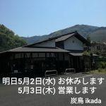先日お知らせしました通り、誠に勝手ながら明日・5月2日(水)は臨時休業日とさせて頂きます️5月3日(木)は営業致します宜しくご了承下さいませ。http://ikadamitake.com#炭鳥 #蔵 #筏 #ikada #japan #Tokyo #mitake #御岳 #御岳山 #mitakesan #御岳山ロックガーデン #武蔵御嶽神社 #多摩川 #御岳渓谷 #奥多摩 #ブドウ山椒 #おにぎり #味玉 #tasty #バイク #ロードバイク #カヌー #カヤック #リバーSUP #デッドエンド #ジムニー #ペット可
